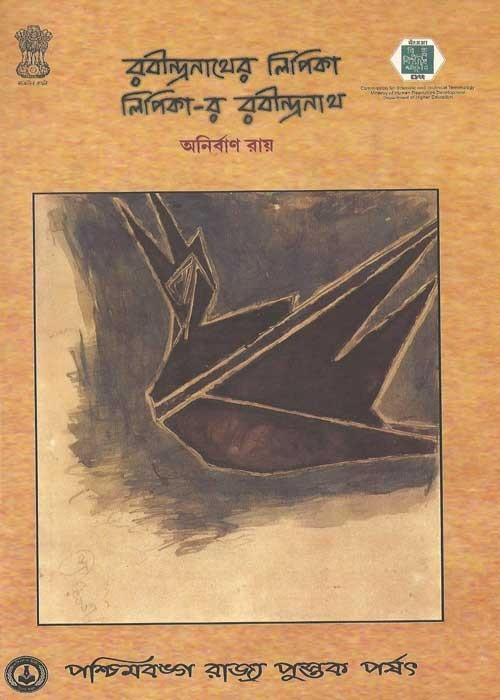 Rabindranather Lipika